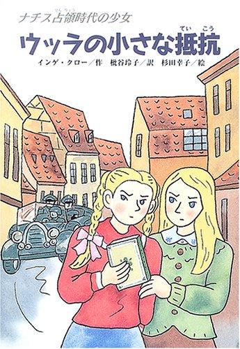 ウッラの小さな抵抗―ナチス占領時代の少女 (文研じゅべにーる)