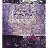 リバティの花キルト―なつかしい布のパッチワーク