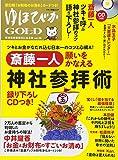 ゆほびかGOLD vol.34 幸せなお金持ちになる本