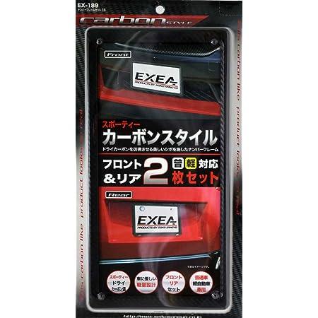 星光産業 車外用品 ナンバーフレーム EXEA(エクセア) ナンバーフレームセット カーボン EX-189
