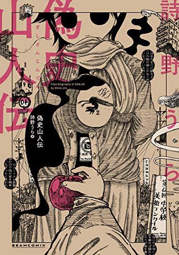 偽史山人伝 (ビームコミックス)