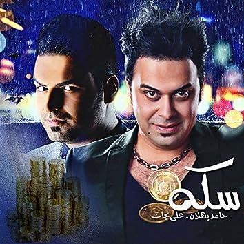 Seke (feat. Ali Nejat)