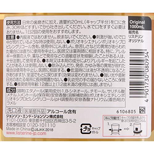[医薬部外品]薬用リステリンマウスウォッシュオリジナル1000mL