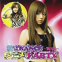 姫TRANCE アニメPARTY