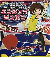 エンジョイ ピンポン 卓球 ネット ラケットセット テーブルがコートになる!