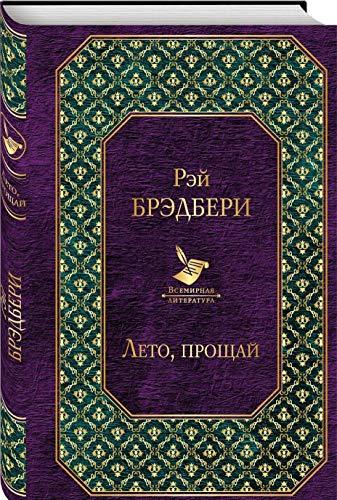 Vino iz oduvanchikov i ego prodolzhenie (komplekt iz 2-kh knig)