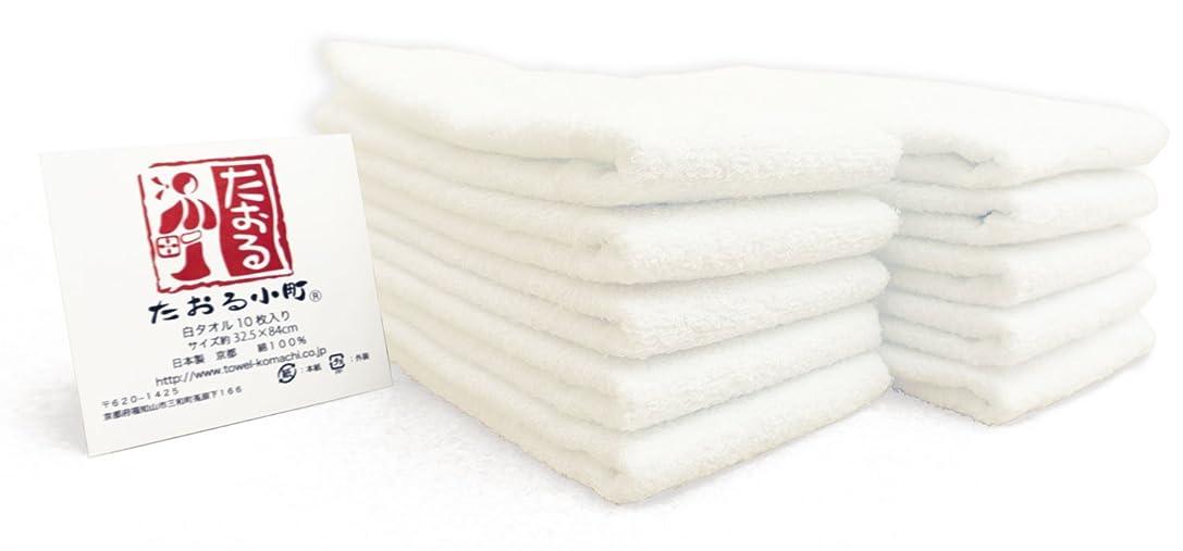 熱狂的な悲惨基礎白タオル フェイスタオル 230匁 10枚セット 日本製 京都産タオル「たおる小町」 吸水 速乾 耐久性