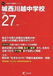 城西川越中学校 27年度用 (中学校別入試問題シリーズ)