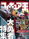 フィギュア王№271 (ワールドムック№1229)