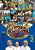 クレイジージャーニー vol.2[YRBN-91050/1][DVD]