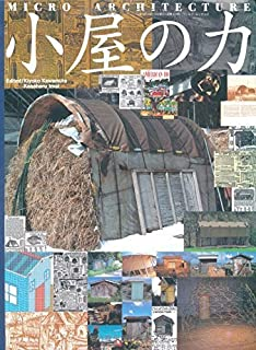 Micro Architecture (Japanese Edition) by Various (2002-08-01)