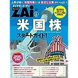 米国株スタートガイド!(ダイヤンモンドZAi2014年8月号特別付録)