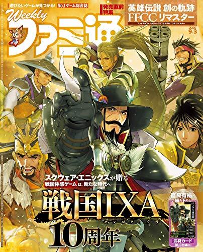 [雑誌] 週刊ファミ通 2020年09月03日 [Weekly Famitsu 2020-09-03]