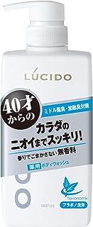 ルシード 薬用デオドラントボディウォッシュ 450mL (医薬部外品)