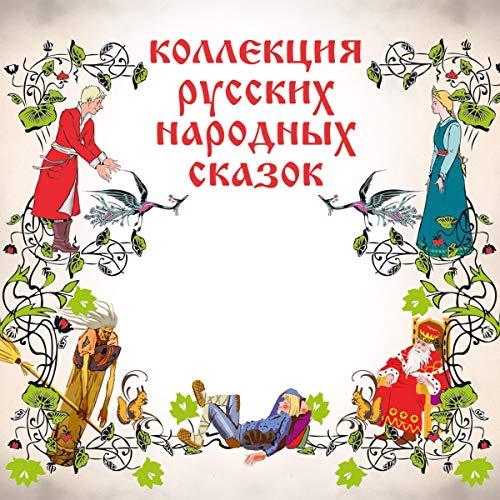 Коллекция русских народных сказок cover art