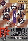 油小路の血闘 (小学館文庫―時代・歴史傑作シリーズ)