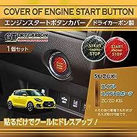 enginestart-btcover-swift-【カラー選択可】 エンジンスタートボタンカバー スズキ スイフト/スイフトスポーツ【型式:ZC/ZD #3S】カラー:ブラック