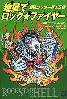 地獄でロック・ファイヤー―最強ロッカー死人伝説 海外アーティスト編