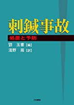 表紙: 刺鍼事故: 処置と予防   劉 玉書