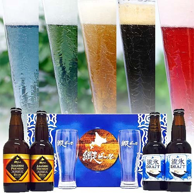 チョークポーズ真向こう網走ビール 330ml 2本 ビアグラス 2個 ギフト セット 北海道 地ビール 地ビール クラフト ビール