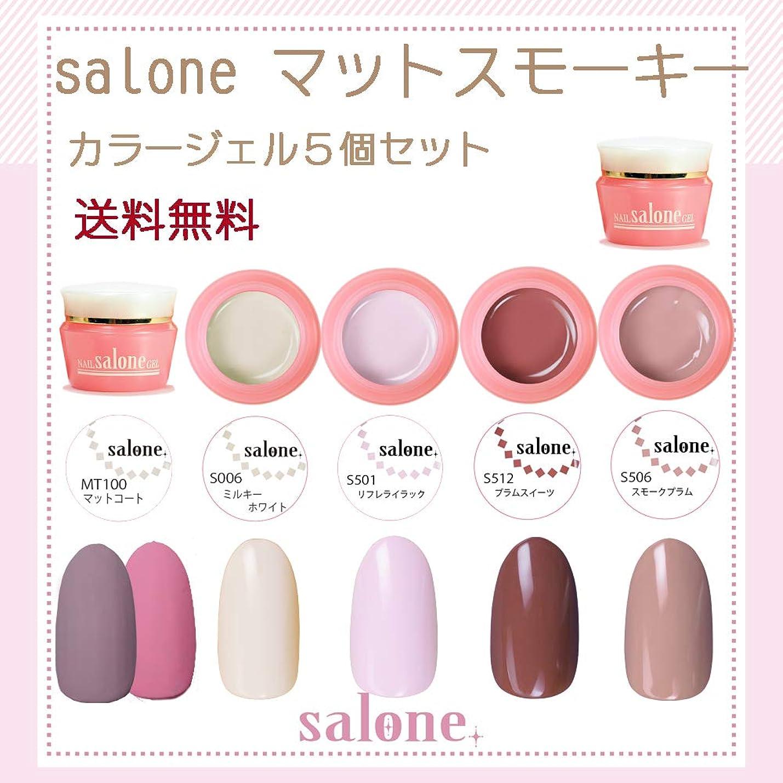 放つ持っているかんがい【送料無料 日本製】Salone スモーキーマットスモーキー カラージェル5個セット ネイルのマストアイテムのマットトップ