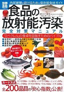 食品の放射能汚染 完全対策マニュアル