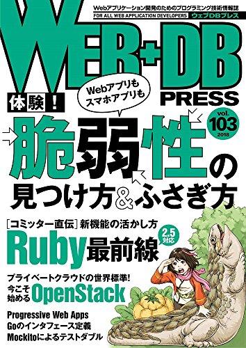 WEB+DB PRESS Vol.103の詳細を見る