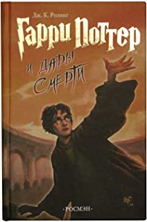 Garri Potter i dary smerty [Harry Potter and the Deathly Hallows] (Russian Edition)