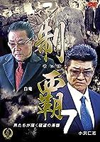 制覇7 [DVD]