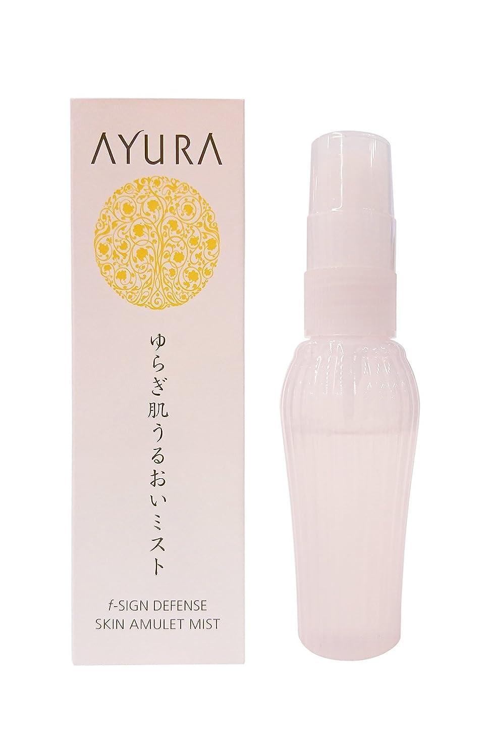 ラッカス黙認する批評アユーラ (AYURA) fサインディフェンス スキンアミュレットミスト 50mL 〈敏感肌用 化粧水〉 うるおい 保湿 ミスト