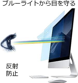 「PCフィルター専門工房」iMac 27インチ 貼り付け失敗無料交換 液晶保護フィルム ブルーライトカットフィルム 超反射防止 アンチグレア 映り込み防止 指紋防止 気泡レス 抗菌