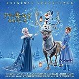 【Amazon.co.jp限定】アナと雪の女王/家族の思い出 オリジナル・サウンドトラック(特典:メガジャケ付)