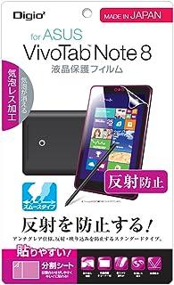 ASUS VivoTab Note 8 用 液晶保護フィルム 反射防止 スムースタイプ 気泡レス加工 TBF-VIVO8FLG