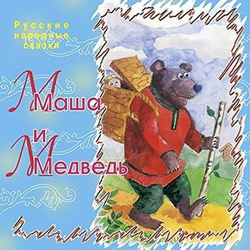 Маша и медведь (Русские народные сказки)