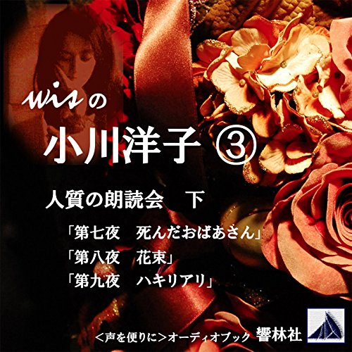 『wisの小川洋子03「人質の朗読会 下」』のカバーアート