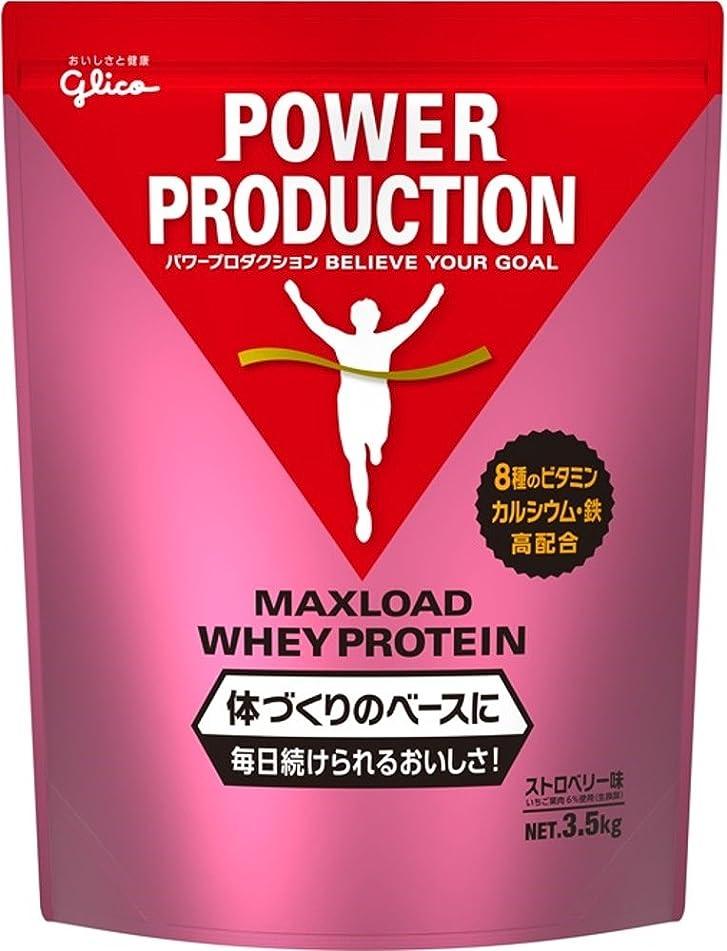 令状チケット時折グリコ パワープロダクション マックスロード ホエイ プロテイン ストロベリー味 3.5kg [使用目安 約175食分] たんぱく質 含有率70.3%(無水物換算値) 8種類の水溶性 ビタミン カルシウム 鉄 配合