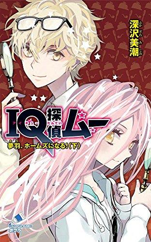 (C[ふ]02-41)IQ探偵ムー 夢羽、ホームズになる!<下> (ポプラカラフル文庫)