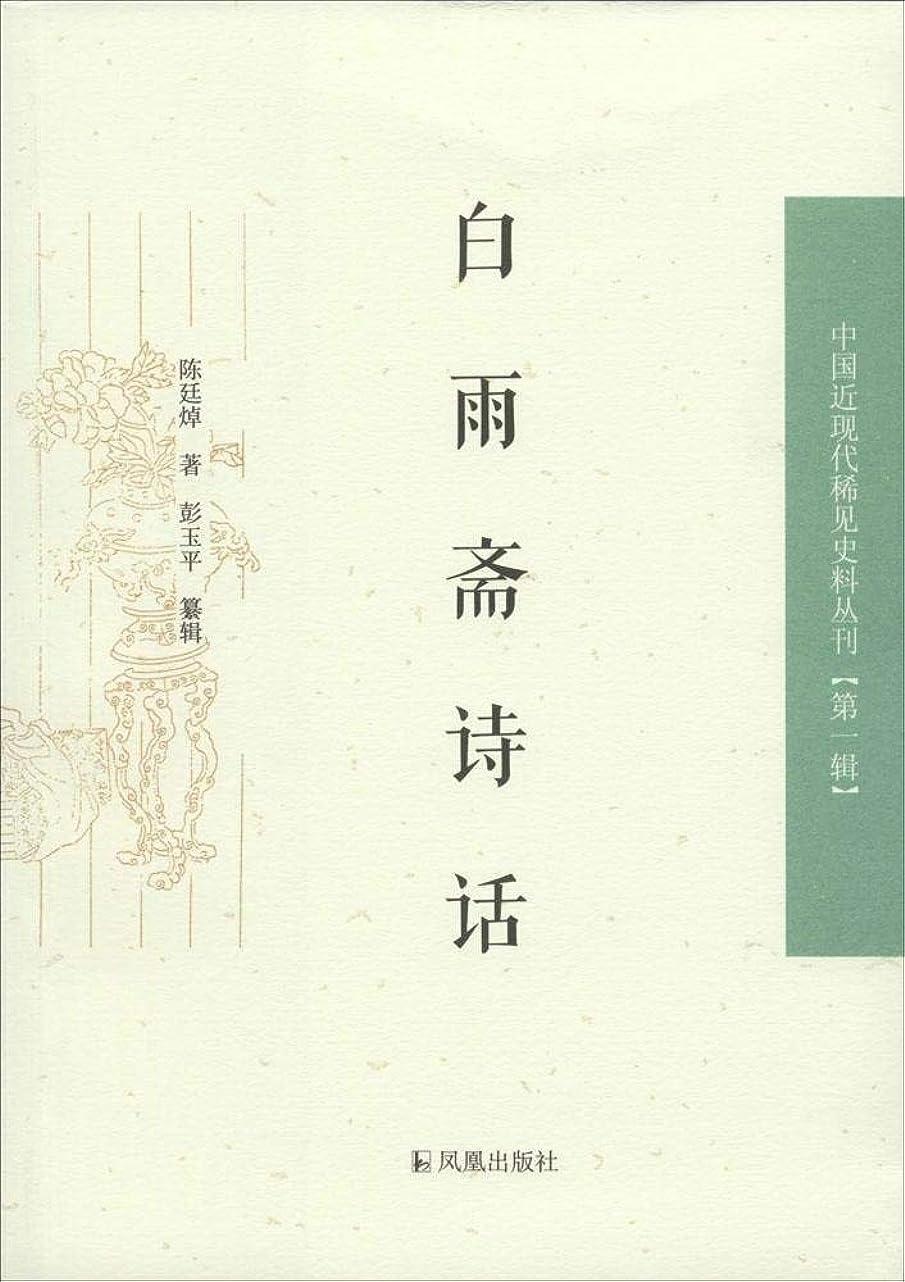 鷲雪だるまキャップ白雨斋诗话(中国近现代稀见史料丛刊.第1辑) (English Edition)