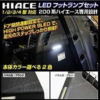 ハイエース 200系 LED フットランプ 純正パネル交換/簡単取付 ブラック 左右セット カーテシランプ_59574