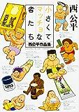 小さくてマッチョな者たち -西公平作品集- (ハルタコミックス)