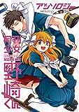 月刊少女野崎くん アンソロジー (デジタル版ガンガンコミックスONLINE)