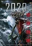 2020[DVD]