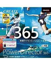 PowerDirector 365 1年版(2020年版)|ダウンロード版