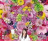 2022 李家幽竹 花風水カレンダー 【Amazon限定特典】スマホ待ち受け画像つき