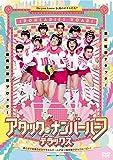 アタック・ナンバーハーフ・デラックス[DVD]