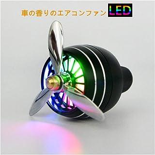 車用芳香剤 車の香水 カーアクセサリー 空調羽口の自動回転ファン LEDライト付き(超軽量35g、黒) Upinva