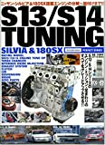 nissan silvia 180SX sr20dedet ca18engine tuning: engine overhaul chuningu mukku sirizu (car maintenance Modifier) (Japanese Edition)
