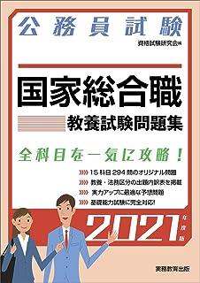 公務員試験 国家総合職 教養試験問題集 2021年度 (試験別問題集シリーズ1)