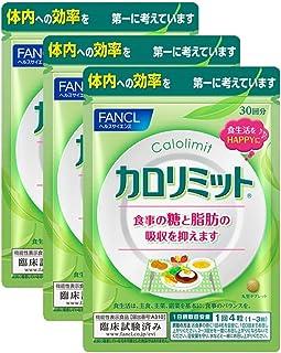 ファンケル (FANCL) (旧) カロリミット 徳用3袋セット [機能性表示食品]