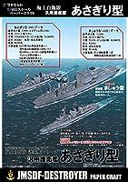護衛艦あさぎり型 ペーパークラフト1/900